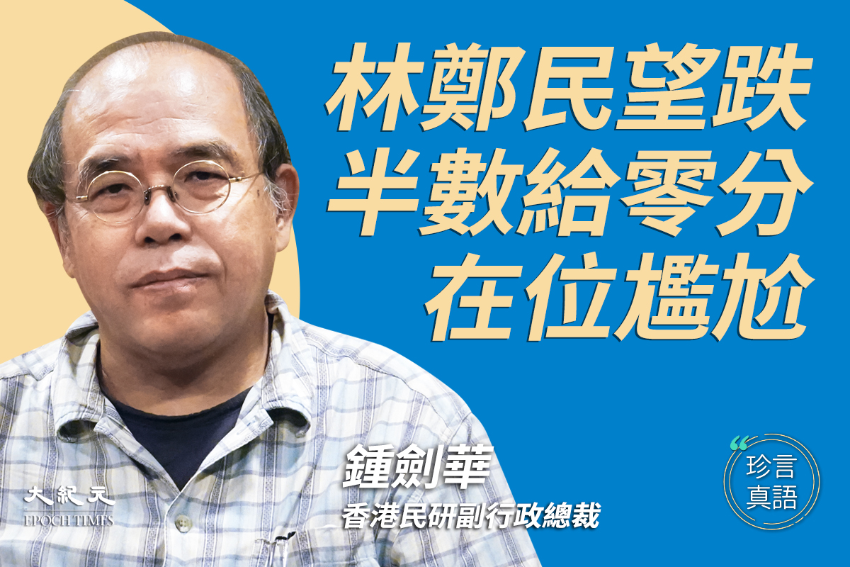 【珍言真語】鍾劍華:林鄭民調零分 在位尷尬