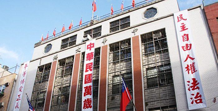 中華公所反對中華大樓被定為歷史地標