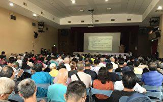 针对第2期扩建计划用地征收 科管局办公听会