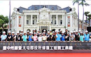 """""""台中州厅""""6.3亿修复工程 估2022年完工"""