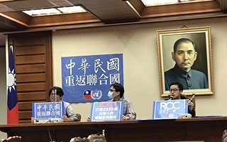 """""""中华民国在台湾""""青年倡议""""ROC重返UN""""促""""美中复交"""""""