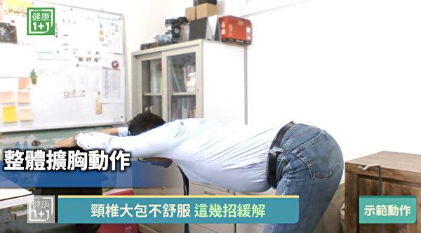 舒緩水牛肩的運動一:整體擴胸動作。(健康1+1/大紀元)