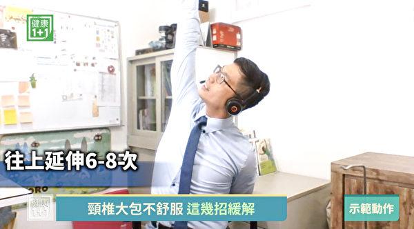 舒緩水牛肩的運動三:向上延伸。(健康1+1/大紀元)