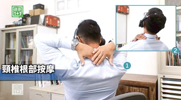 舒緩水牛肩的運動四:頸椎根部按摩。(健康1+1/大紀元)