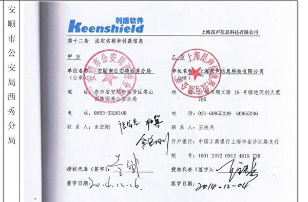 中共各地公安局購買上海昂聲科技的「利盾系統」。圖為昂聲科技的購買合同截圖。(大紀元)