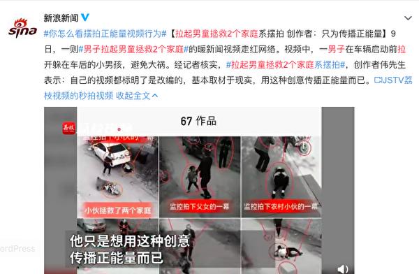 影片被媒體揭露是快手影片創作者的擺拍。(網絡截圖)