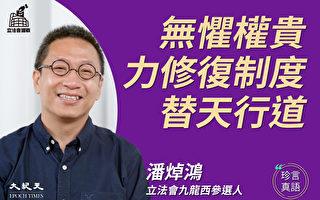 【珍言真語】潘焯鴻:無懼權貴揭弊 替天行道