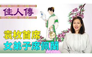 【紀元文化】《佳人傳》袁枚首席女弟子席佩蘭