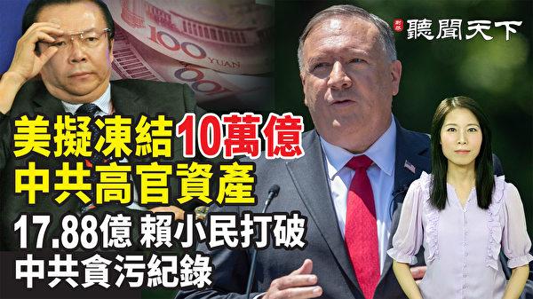 【新闻热点追踪】受贿17.88亿 赖小民打破中共贪污纪录