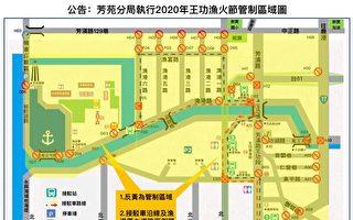 王功渔火节设交管 警方吁游客搭免费接驳专车