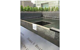 911纪念馆将于9月12日重新开放