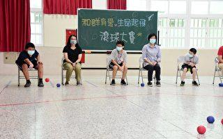 彰化县政府举办育乐营  陪伴慢飞天使成长
