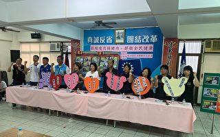国民党嘉县市议会党团  拒绝含瘦肉精猪肉