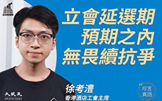 【珍言真語】徐考澧:憂臨立會 工會團結反抗