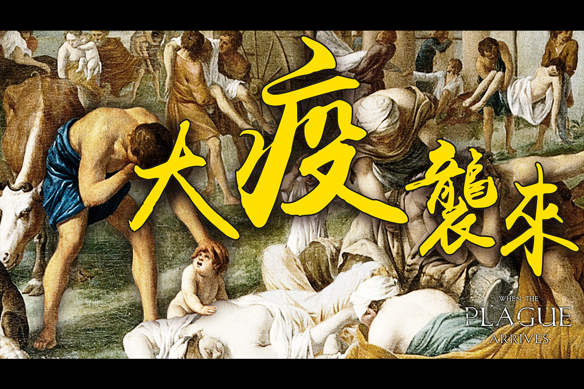 紀錄片《大疫襲來》 尋找人類命運的答案