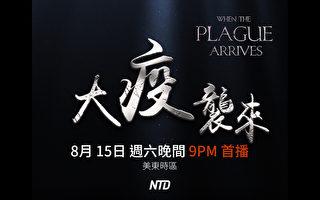 新唐人最新纪录片《大疫袭来》即将播出