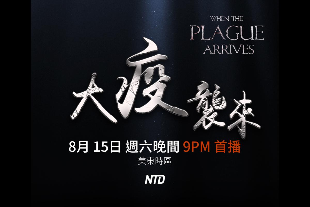 新唐人最新紀錄片《大疫襲來》即將播出