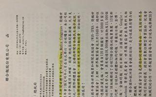 台立委爆聯合報砸重金辦活動 發文向府方討錢