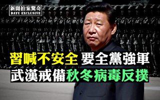 """【拍案惊奇】习喊""""不安全""""?武汉防病毒反扑"""