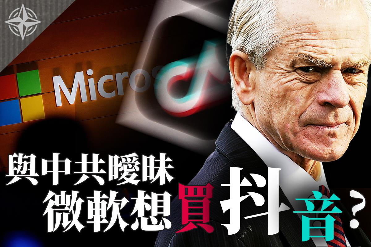 【十字路口】微軟買抖音?納瓦羅暗指不適合