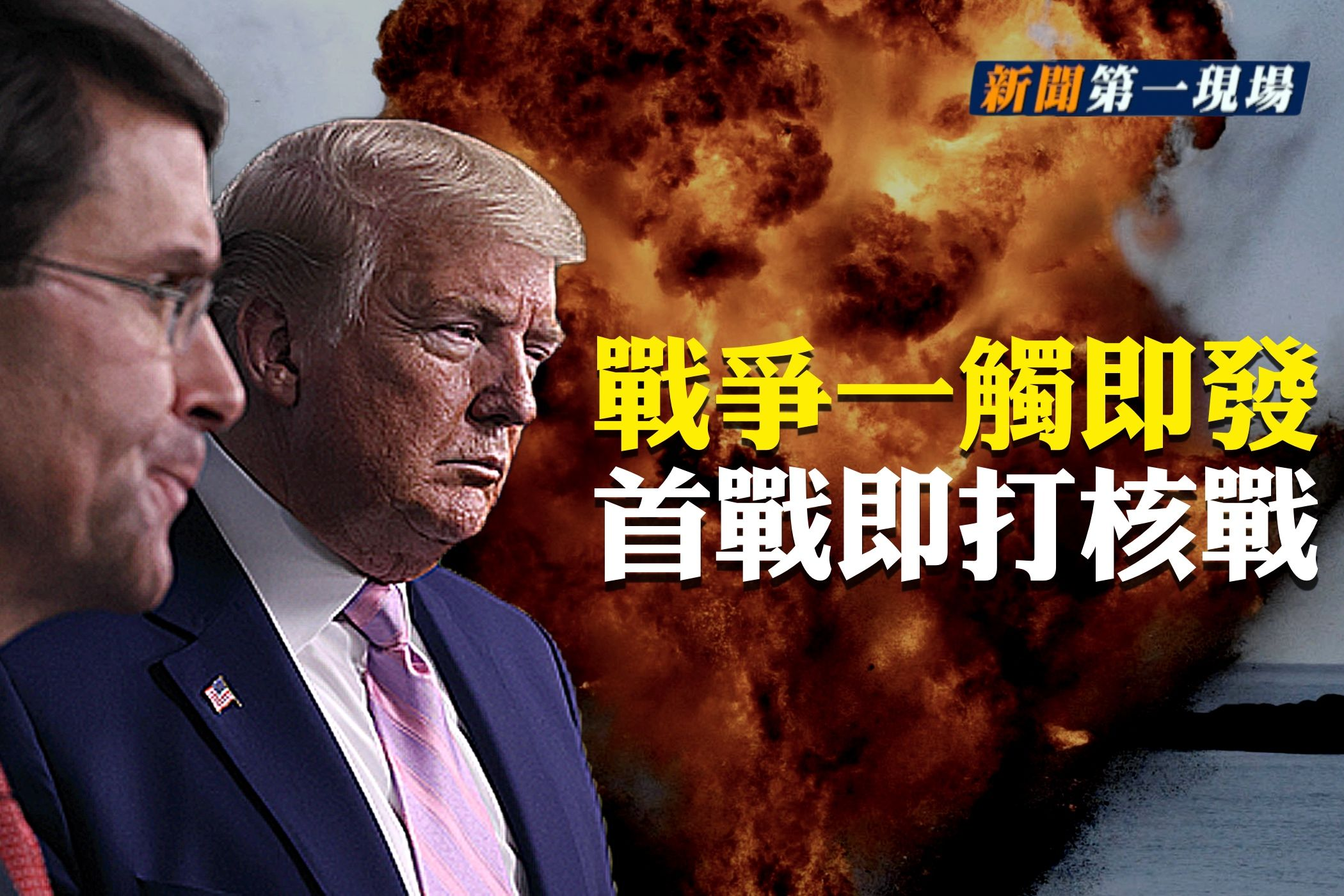 【新聞第一現場】姚城:中美首戰即打核戰