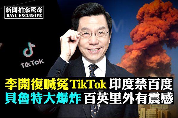 【拍案惊奇】贝鲁特大爆炸如核弹 中共军备黑幕