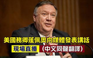 【重播】蓬佩奧:自由世界聯合應對中共威脅