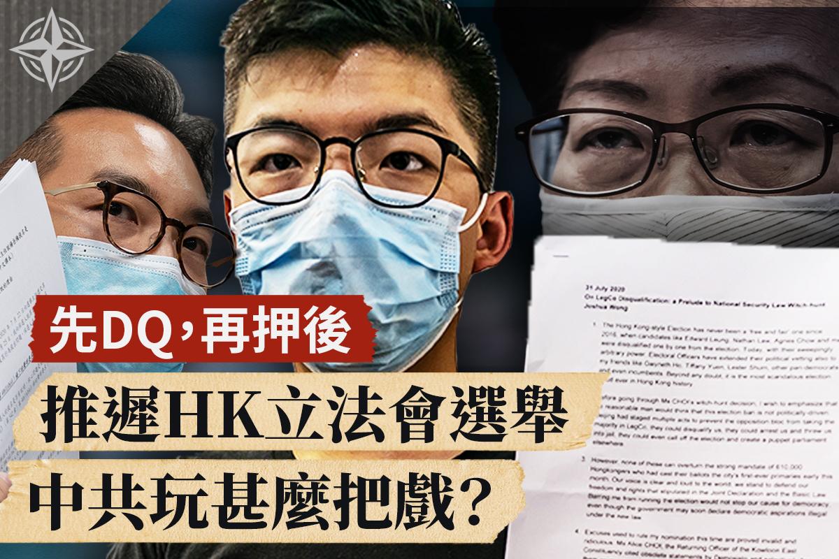 【十字路口】香港選舉延期 中共玩甚麼把戲?