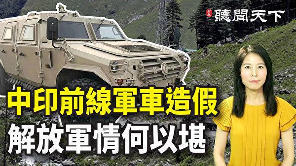 【新闻热点追踪】前线军车造假? 中共军人情何以堪
