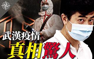 【十字路口】武漢疫情驚人 戰狼放軟6大因素
