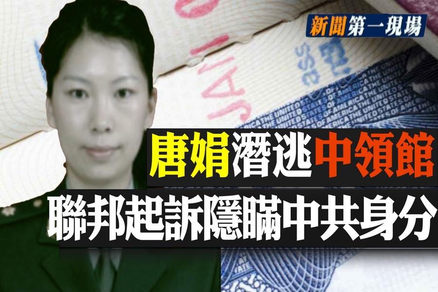 美進一步收緊中國留學生簽證 7月僅145個