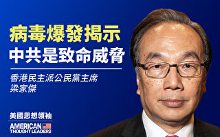 【思想领袖】梁家杰:大流行揭中共致命威胁