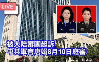 【重播】中共军医唐娟庭审 9.1举行听证会