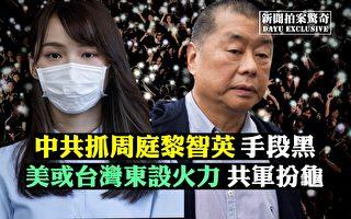 【拍案惊奇】香港大抓捕 中共测各国底线