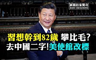 【拍案驚奇】黨媒自曝醜事 美使館改標有深意