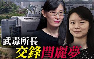 【十字路口】外媒專訪武漢病毒所長 透露玄機?