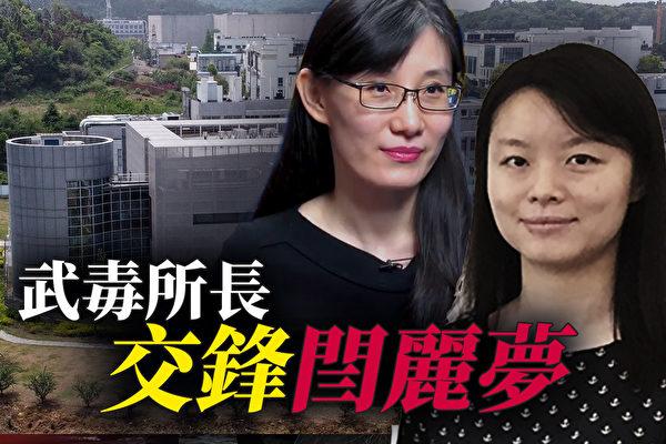【十字路口】外媒专访武汉病毒所长 透露玄机?