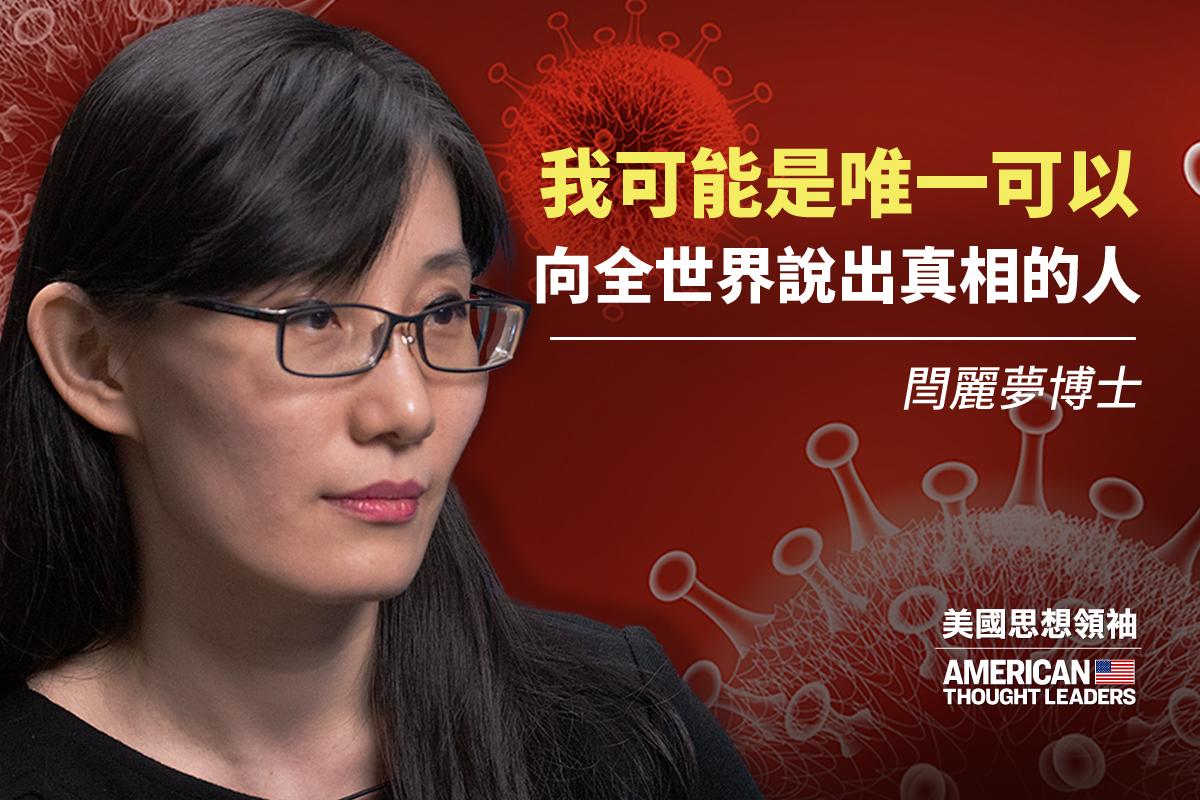 【思想領袖】閻麗夢:揭中共掩蓋病毒真相