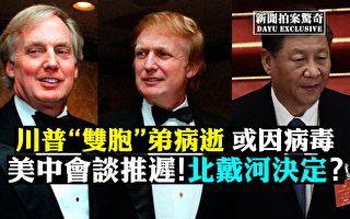 """【拍案惊奇】川普""""双胞""""弟病逝 中国人需饥饿感?"""