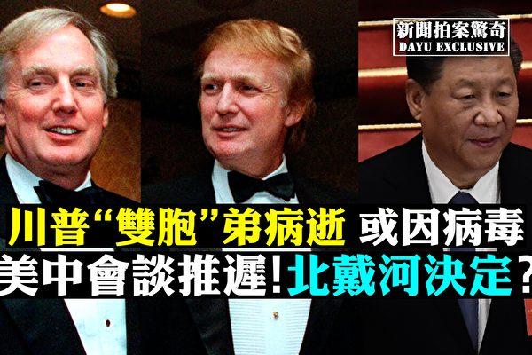 【拍案驚奇】川普「雙胞」弟病逝 中國人需飢餓感?