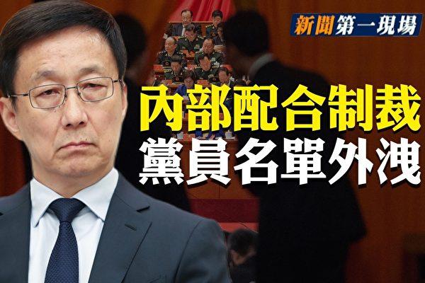 【新闻第一现场】配合美制裁?上海党员名单外泄