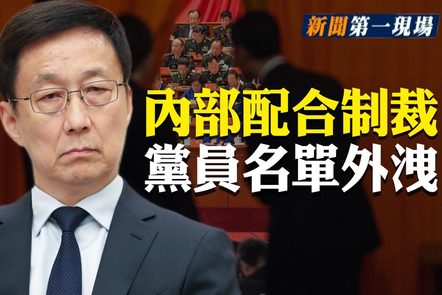 【新聞第一現場】配合美制裁?上海黨員名單外洩