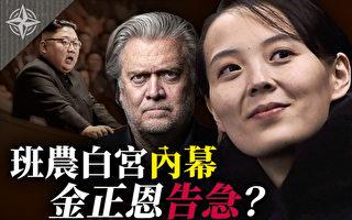 【十字路口】习李勘灾透玄机 金正恩分权
