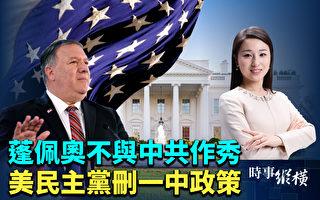【时事纵横】蓬佩奥不与中共作秀 民主党删一中