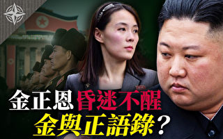 【十字路口】传金正恩昏迷 中国经济悲观八趋势