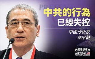 【思想领袖】章家敦:中共的行为已失控