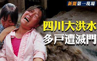 【新闻第一现场】四川洪水来袭 多户惨遭灭门