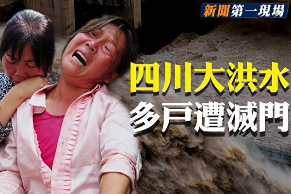 【新聞第一現場】四川洪水來襲 多戶慘遭滅門