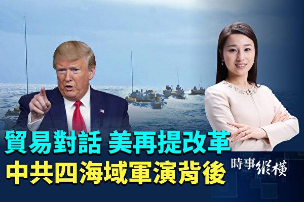 【时事纵横】美中贸谈触红线?中共4海军演遭呛