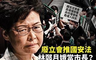 鍾原:制裁港府要員和涉港高官的震撼